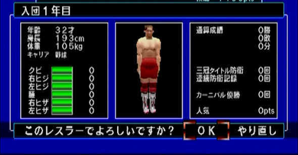All Japan Pro Wrestling Featuring Virtua: Rise! Dolphin! (Part 1)