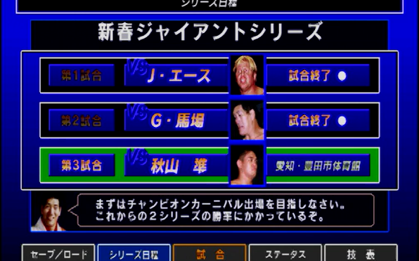 All Japan Pro Wrestling Featuring Virtua: Rise! Dolphin! (Part 3)